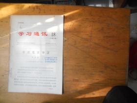 中共党史导言 马齐彬  1979