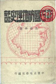 浙江国防地理史话-1943年版-(复印本)-史地丛书