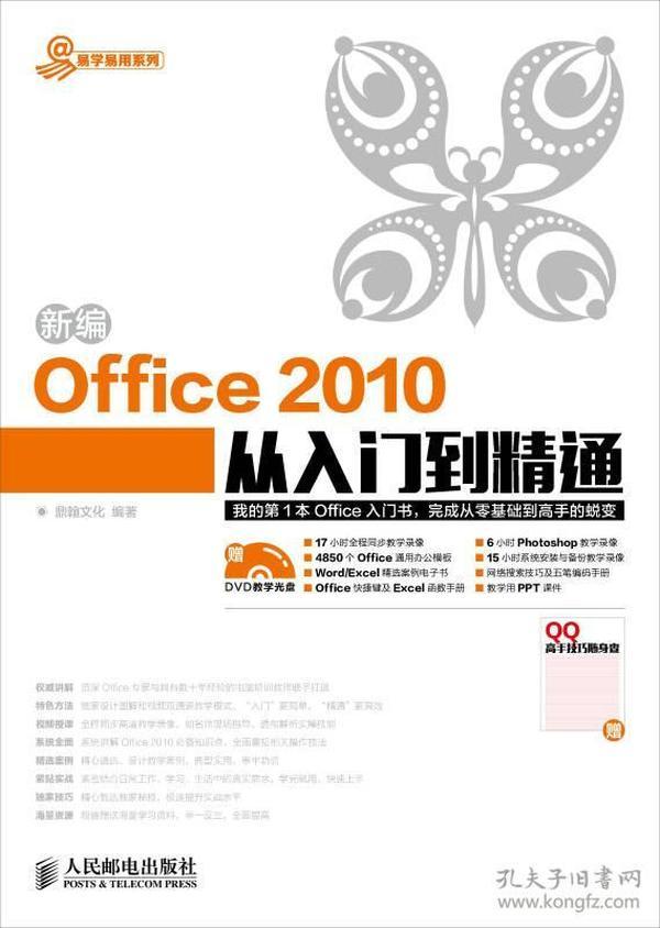 新编Office 2010从入门到精通
