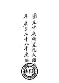 国立中央研究院总报告-1937-1939年事-1931年版-(复印本)