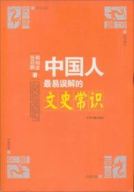 文化纠错丛书:中国人最易误解的文史常识9787506815130