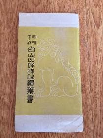 民国日本《国币中社 白山比咩神社》明信片一套八枚全,原装封套