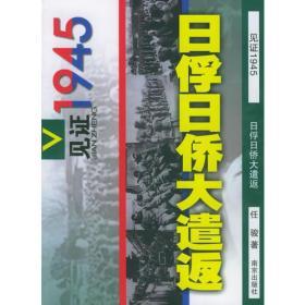 日俘日侨大遣返——见证1945丛书