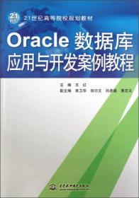 Oracle数据库应用与开发案例教程/21世纪高等院校规划教材