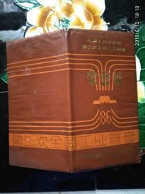 中华人民共和国第二次全国工业普查荣誉证