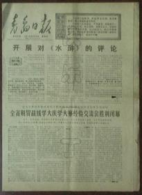 报纸-青岛日报1975年9月4日(开展对《水浒》的评论)