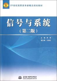 信号与系统(第2版)/21世纪高职高专新概念规划教材