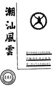 潮汕风云-1939年版-(复印本)