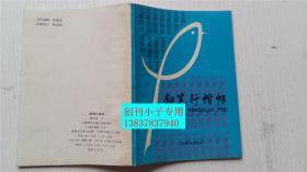 钢笔行楷帖 顾仲安书 上海教育出版社