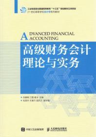高级财务会计理论与实务