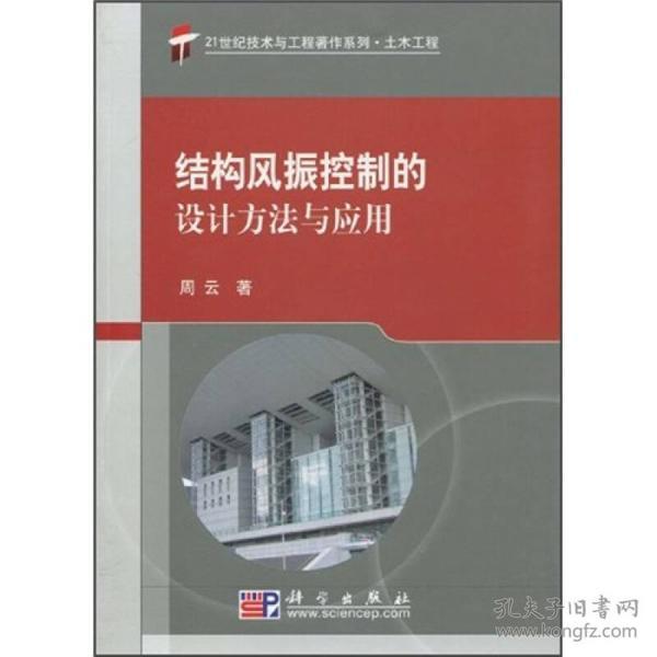 结构风振控制的设计方法与应用
