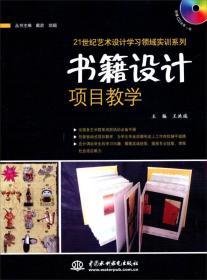 21世纪艺术设计学习领域实训系列:书籍设计项目教学