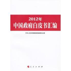 2012年中国政府白皮书汇编