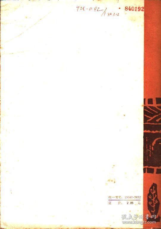 中国古代建筑史_刘敦桢_孔夫子旧书网