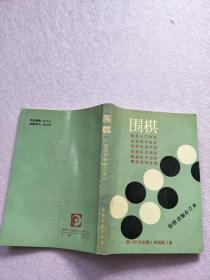 围棋(初级读物合订本) 实物图片