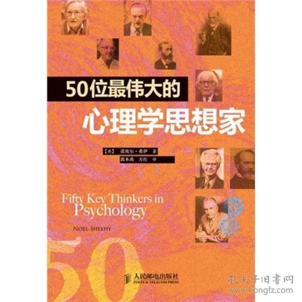 50位最伟大的心理学思想家
