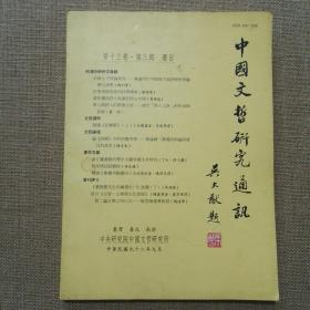 中国文哲研究通讯 第十三卷第三期