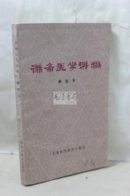 谦斋医学讲稿