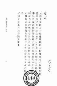 台湾-1928年版-(复印本)