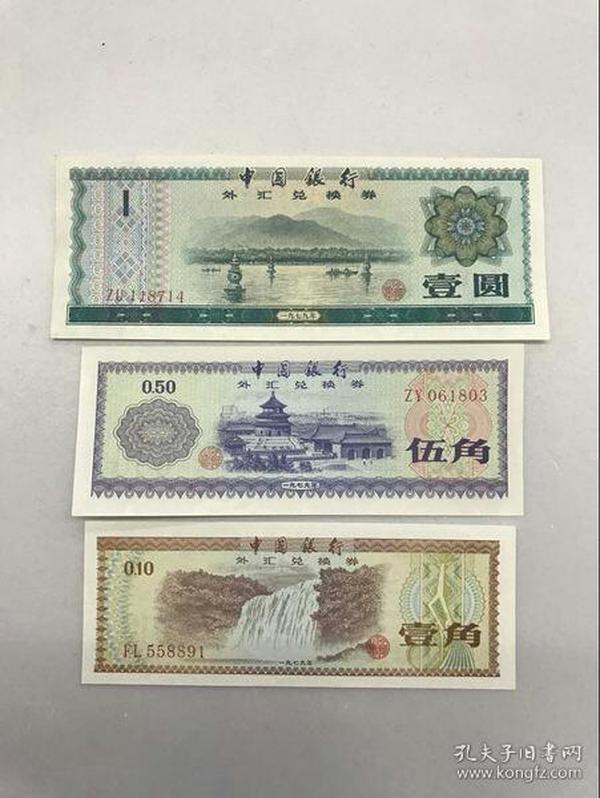 1979年中国银行外汇兑换券 旧版人民币钱币收藏 保真9品外汇券