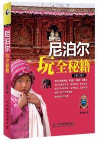 尼泊尔玩全秘籍(第2版)