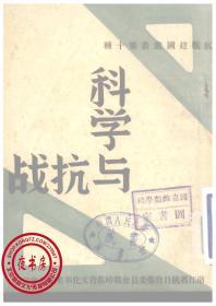 科学与抗战-1938年版-(复印本)-抗战建国丛书
