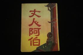 50年代上海滑稽戏 戏单,《丈人阿伯》 程笑亭等 带照片