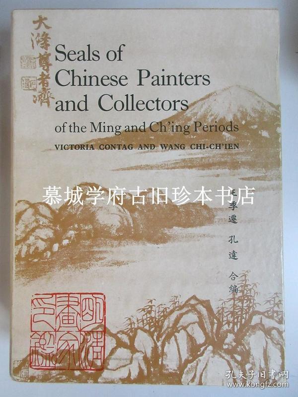 【限量签赠本】布面精装/书衣/函套/孔达、王季迁《明清画家印鉴》,孔达签赠德国汉学家傅海波 (HERBERT FRANKE)Victoria Contag and Wang Chi-chien: Seals of Chinese Painters and Collectors of the Ming and Ching Periods