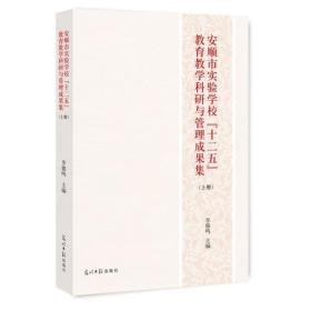 """安顺市实验学校""""十二五""""教育教学科研与管理成果集(上下册)"""
