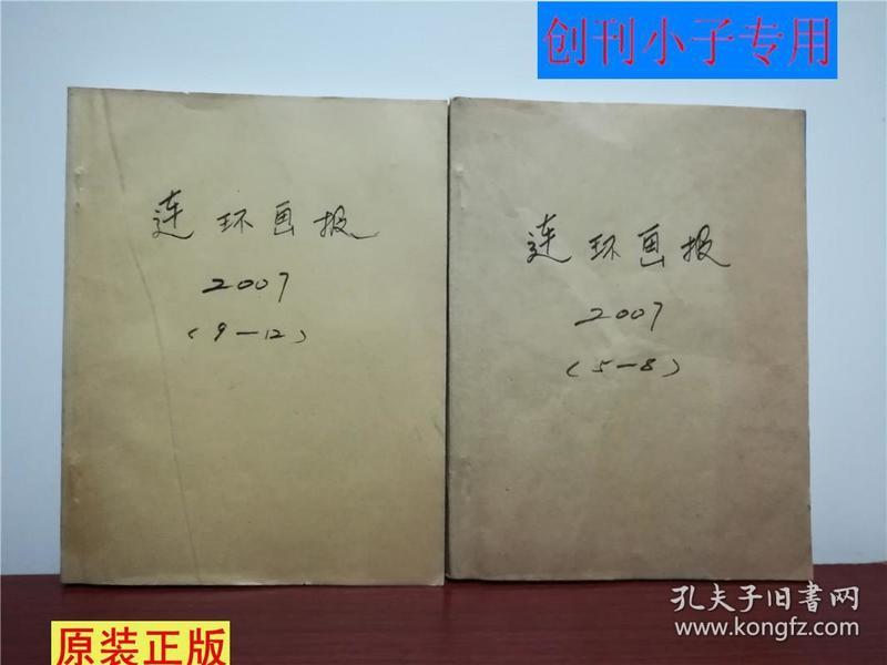 连环画报2007年1-12期合订本,整体(天头、书口、地脚三面)有裁切,不宜收藏,仅供阅读。 有现货