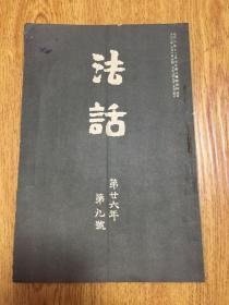 1914年日本出版《法话》