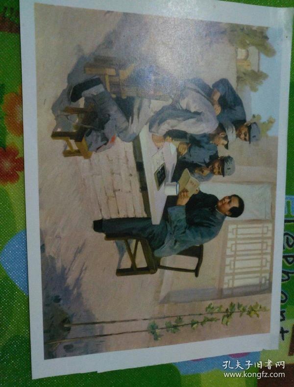 16开文革宣传画!在毛主席身边成长!