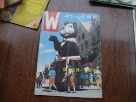 世界知识画报    92年第5期