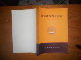庆祝建校四十周年1950-1990河南省粮食学校