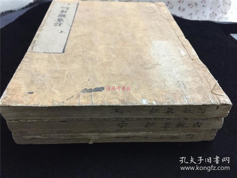 康熙34年和刻佛经支那撰述《天台四教仪集注》3册全,内有高僧读书笔记,双色批注极多,并夹有笔记纸条多张。