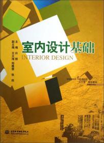 """环境设计专业普通高等教育艺术设计类""""十二五""""规划教材:室内设计基础"""