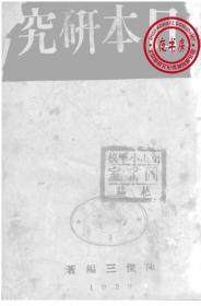 日本研究-1939年版-(复印本)