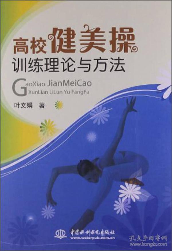 高校健美操训练理论与方法