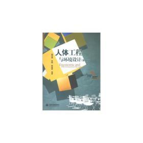 """人体工程与环境设计(第二版)(普通高等教育艺术设计类""""十二五""""规划教材.环境设计专业)"""