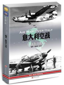 意大利空战:欧洲软肋上空的殊死争