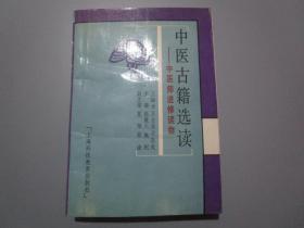 中医古籍选读——中医师进修读物