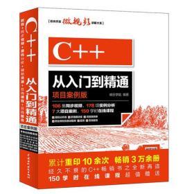 C++从入门到精通(项目案例版)