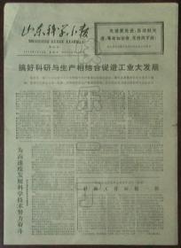 报纸-山东科技小报1978年1月12日(搞好科研与生产相结合促进工业大发展)