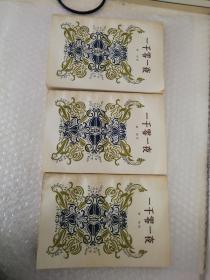 一千零一夜(1 2 3卷)