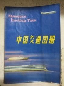《中国交通图册》