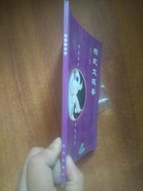 杨式太级拳