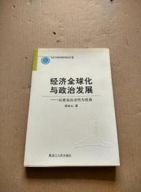 经济全球化与政治发展:以政治合法性为视角(作者杨宏山签名本)