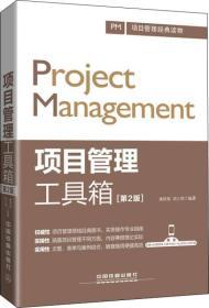 項目管理工具箱  (第二版)