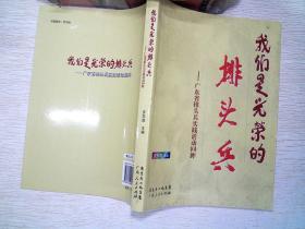 我们是光荣的排头兵:广东省排头兵实践活动回眸、、、、、