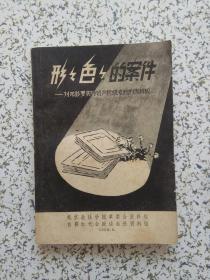 形形色色的案件:刘邓彭罗实行资产阶级专政的黑样板